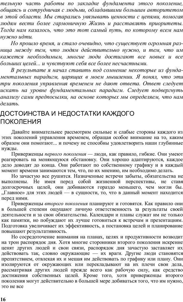 PDF. Главное внимание - главным вещам. Кови С. Р. Страница 15. Читать онлайн