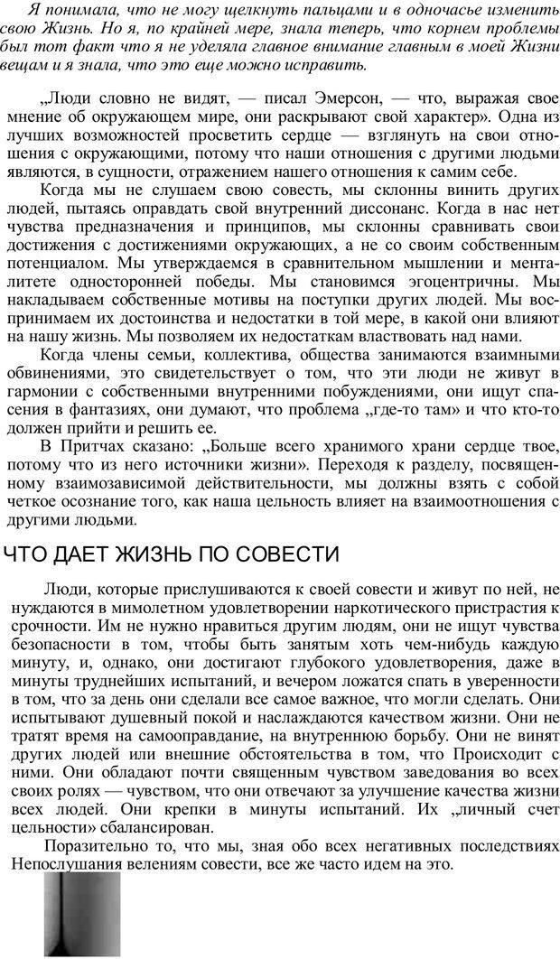 PDF. Главное внимание - главным вещам. Кови С. Р. Страница 150. Читать онлайн