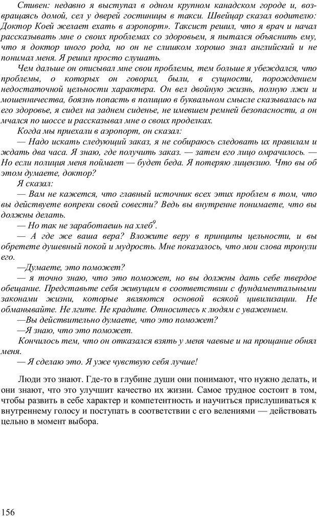 PDF. Главное внимание - главным вещам. Кови С. Р. Страница 151. Читать онлайн