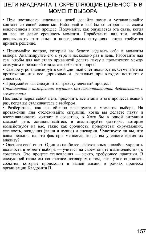 PDF. Главное внимание - главным вещам. Кови С. Р. Страница 152. Читать онлайн