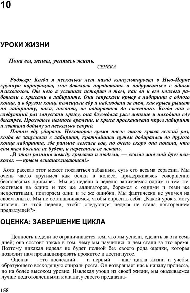 PDF. Главное внимание - главным вещам. Кови С. Р. Страница 153. Читать онлайн