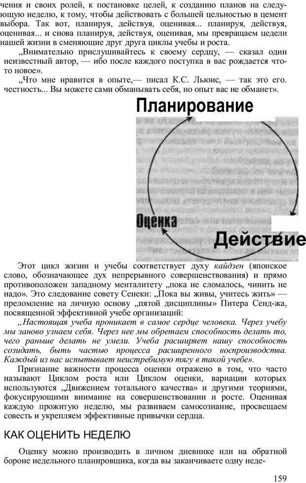 PDF. Главное внимание - главным вещам. Кови С. Р. Страница 154. Читать онлайн
