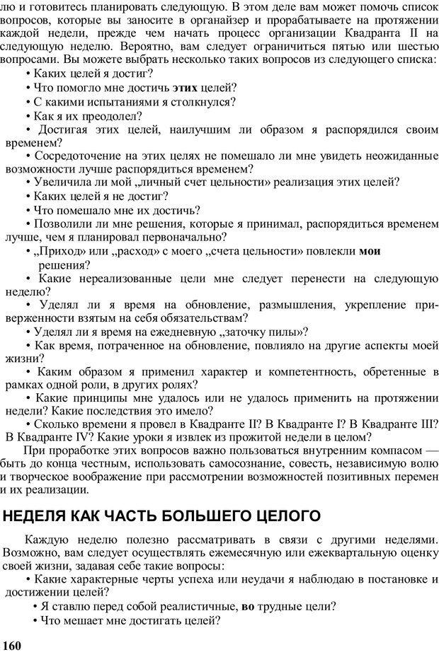 PDF. Главное внимание - главным вещам. Кови С. Р. Страница 155. Читать онлайн