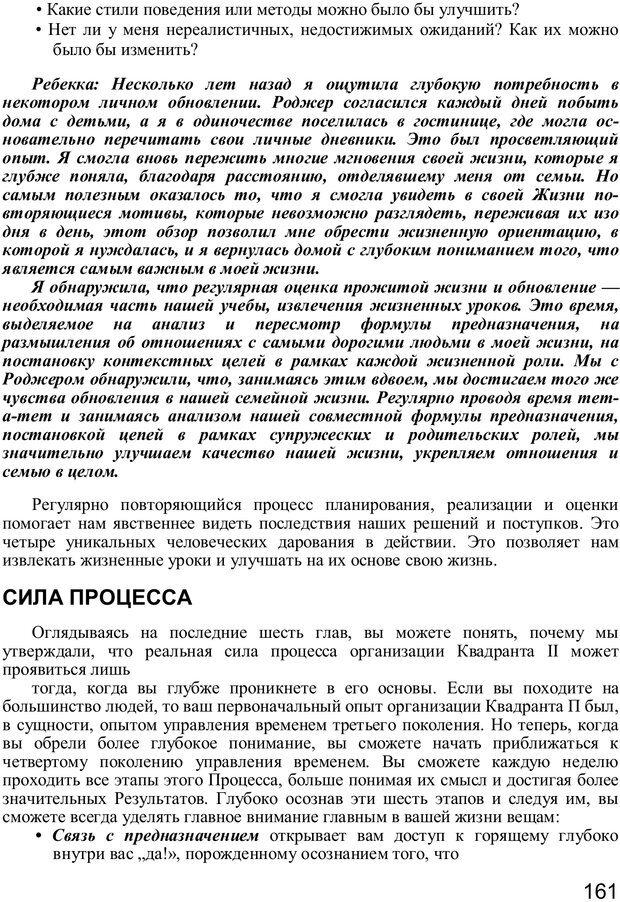 PDF. Главное внимание - главным вещам. Кови С. Р. Страница 156. Читать онлайн