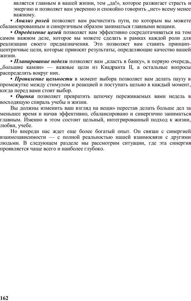 PDF. Главное внимание - главным вещам. Кови С. Р. Страница 157. Читать онлайн