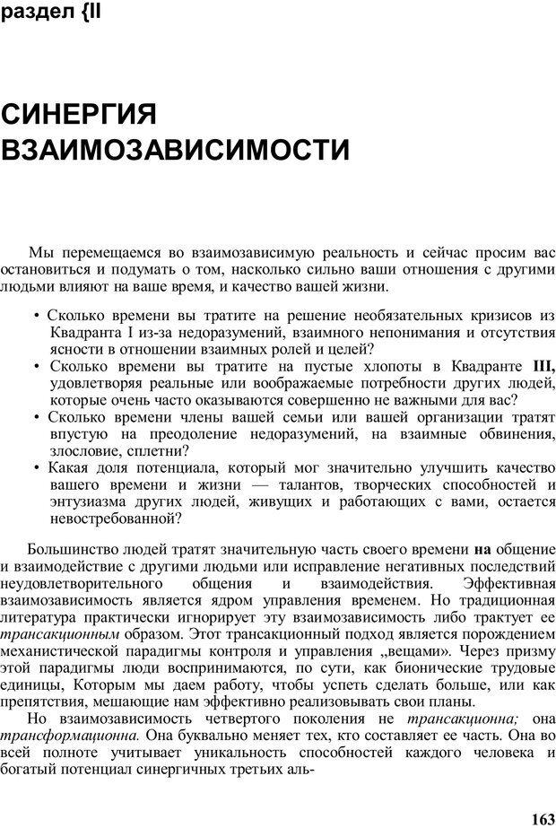 PDF. Главное внимание - главным вещам. Кови С. Р. Страница 158. Читать онлайн