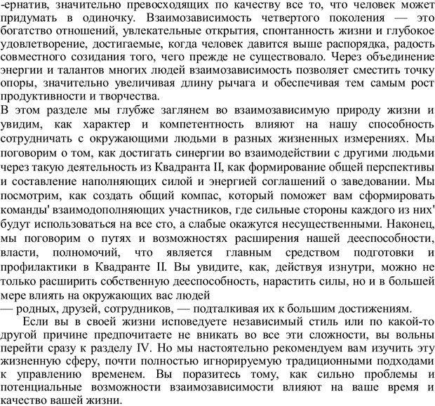 PDF. Главное внимание - главным вещам. Кови С. Р. Страница 159. Читать онлайн