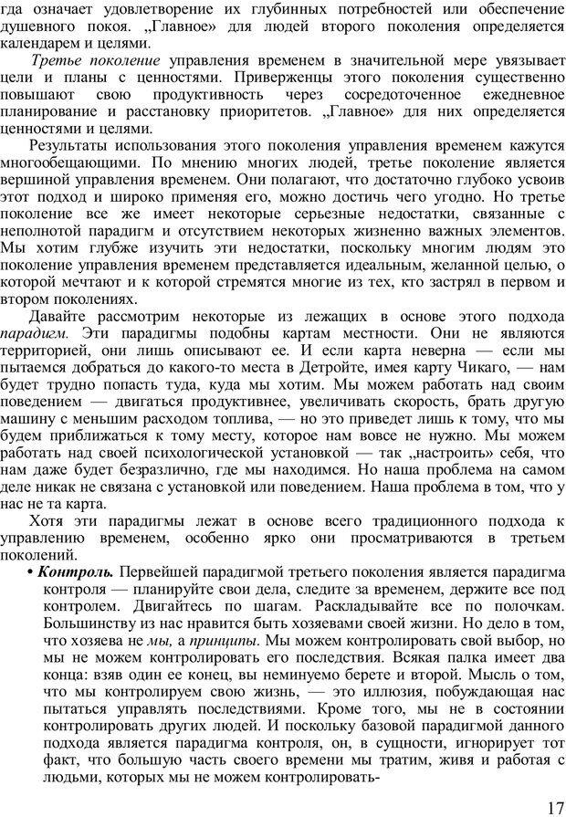 PDF. Главное внимание - главным вещам. Кови С. Р. Страница 16. Читать онлайн