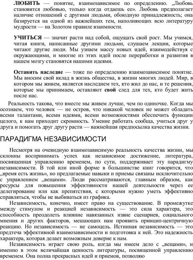 PDF. Главное внимание - главным вещам. Кови С. Р. Страница 161. Читать онлайн