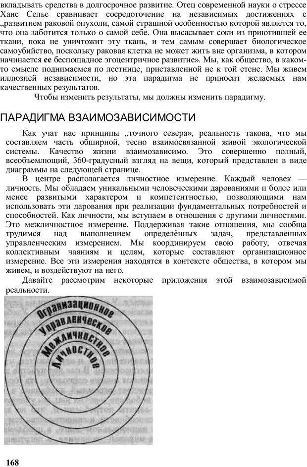 PDF. Главное внимание - главным вещам. Кови С. Р. Страница 163. Читать онлайн