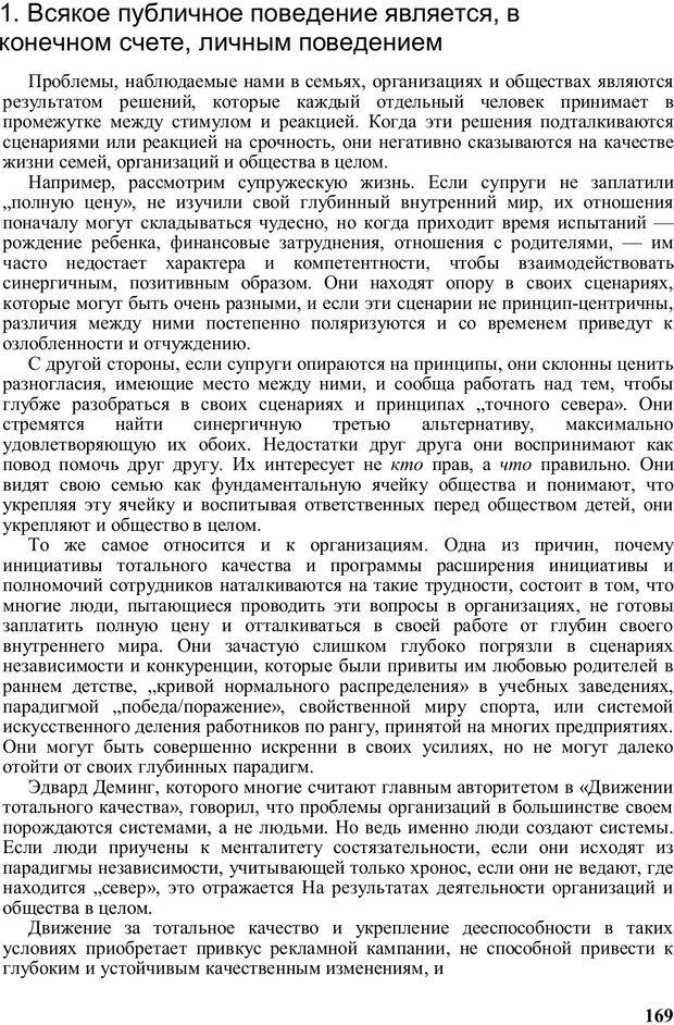 PDF. Главное внимание - главным вещам. Кови С. Р. Страница 164. Читать онлайн