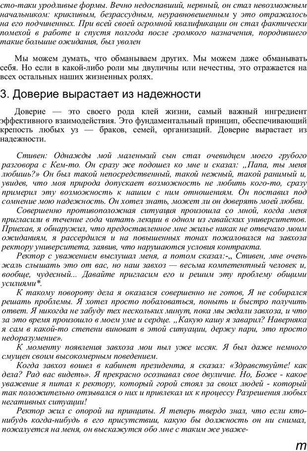 PDF. Главное внимание - главным вещам. Кови С. Р. Страница 166. Читать онлайн