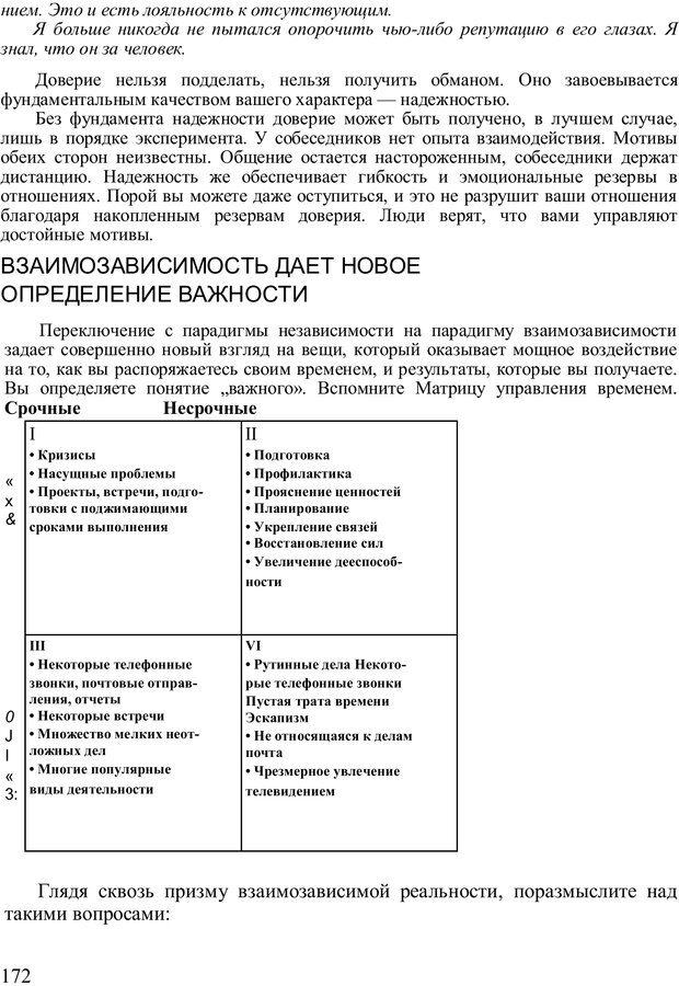 PDF. Главное внимание - главным вещам. Кови С. Р. Страница 167. Читать онлайн