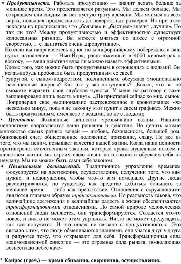 PDF. Главное внимание - главным вещам. Кови С. Р. Страница 17. Читать онлайн