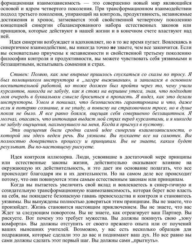 PDF. Главное внимание - главным вещам. Кови С. Р. Страница 170. Читать онлайн