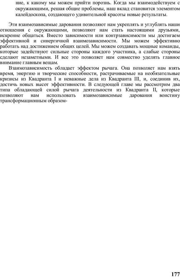 PDF. Главное внимание - главным вещам. Кови С. Р. Страница 172. Читать онлайн