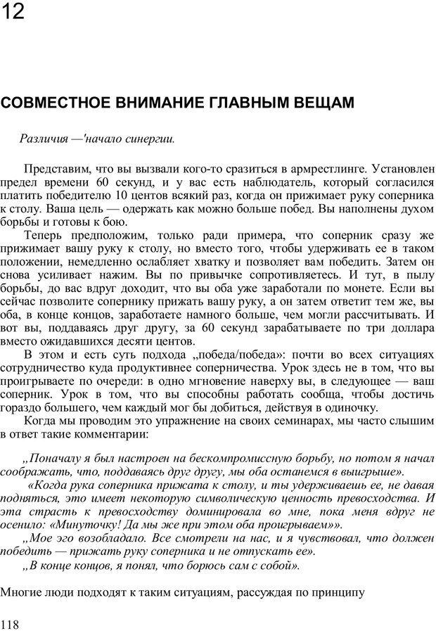 PDF. Главное внимание - главным вещам. Кови С. Р. Страница 173. Читать онлайн