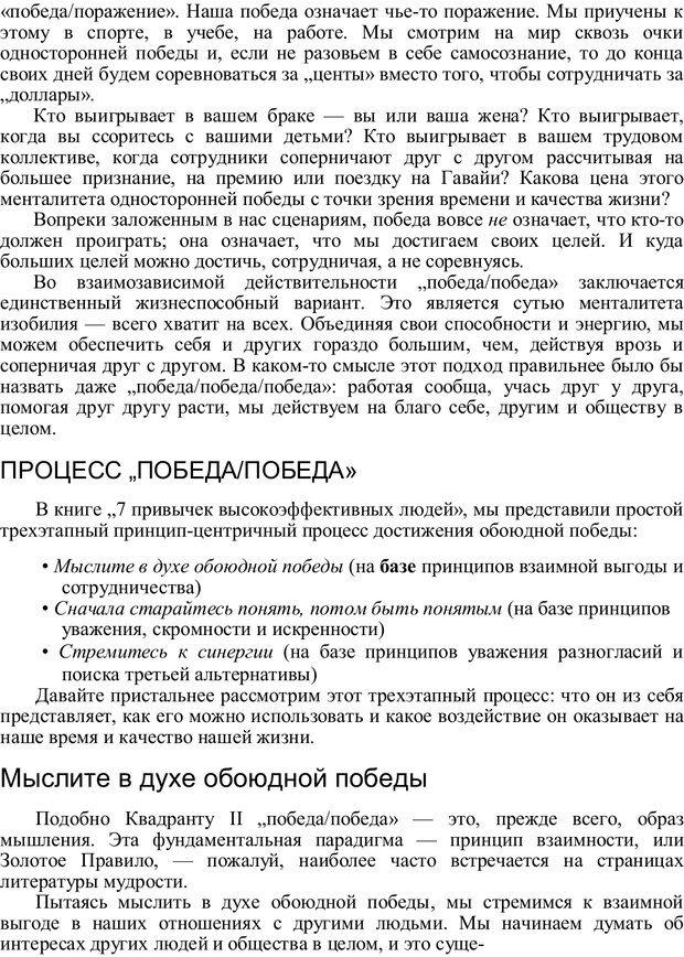 PDF. Главное внимание - главным вещам. Кови С. Р. Страница 174. Читать онлайн