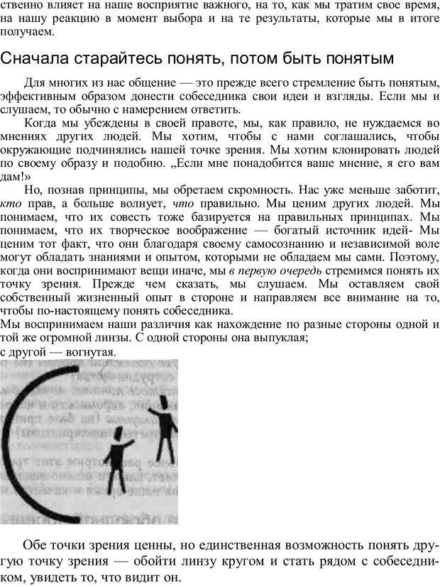 PDF. Главное внимание - главным вещам. Кови С. Р. Страница 175. Читать онлайн