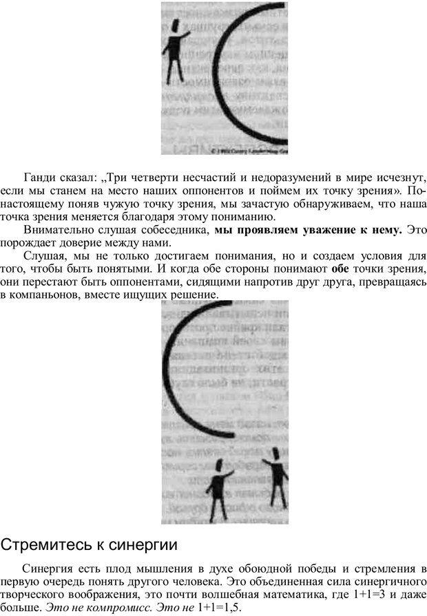 PDF. Главное внимание - главным вещам. Кови С. Р. Страница 176. Читать онлайн