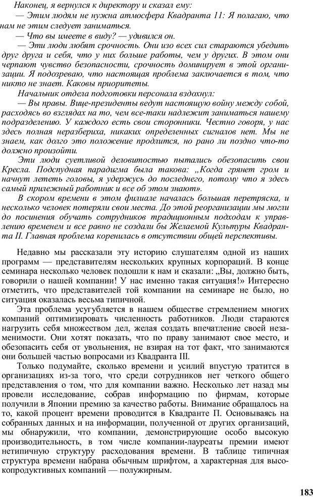 PDF. Главное внимание - главным вещам. Кови С. Р. Страница 178. Читать онлайн