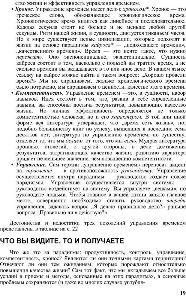 PDF. Главное внимание - главным вещам. Кови С. Р. Страница 18. Читать онлайн