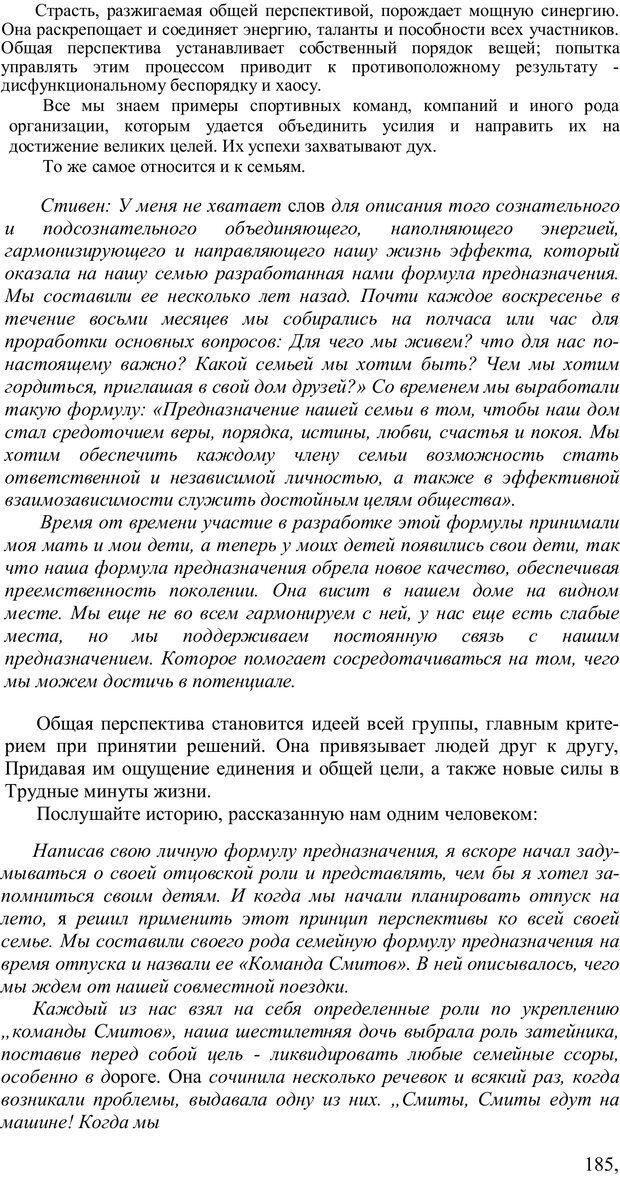 PDF. Главное внимание - главным вещам. Кови С. Р. Страница 180. Читать онлайн
