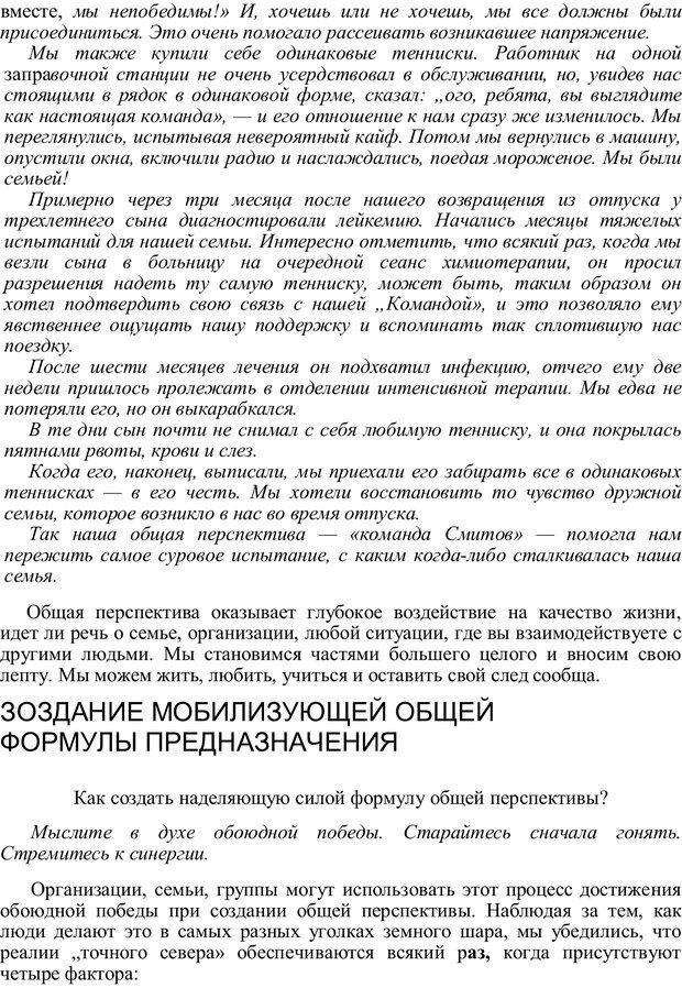 PDF. Главное внимание - главным вещам. Кови С. Р. Страница 181. Читать онлайн