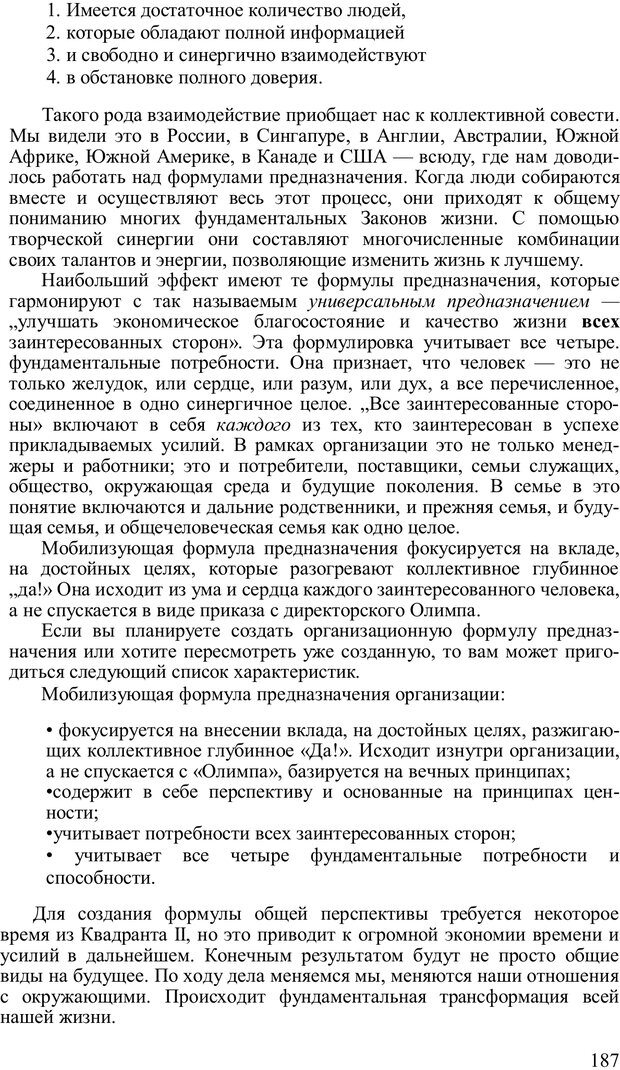PDF. Главное внимание - главным вещам. Кови С. Р. Страница 182. Читать онлайн