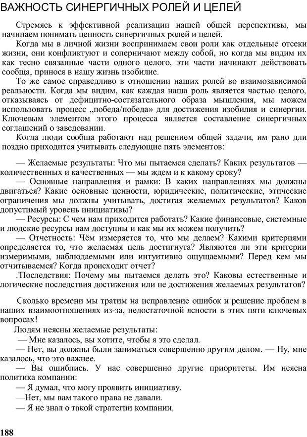 PDF. Главное внимание - главным вещам. Кови С. Р. Страница 183. Читать онлайн