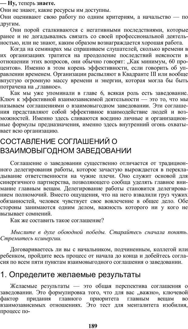 PDF. Главное внимание - главным вещам. Кови С. Р. Страница 184. Читать онлайн