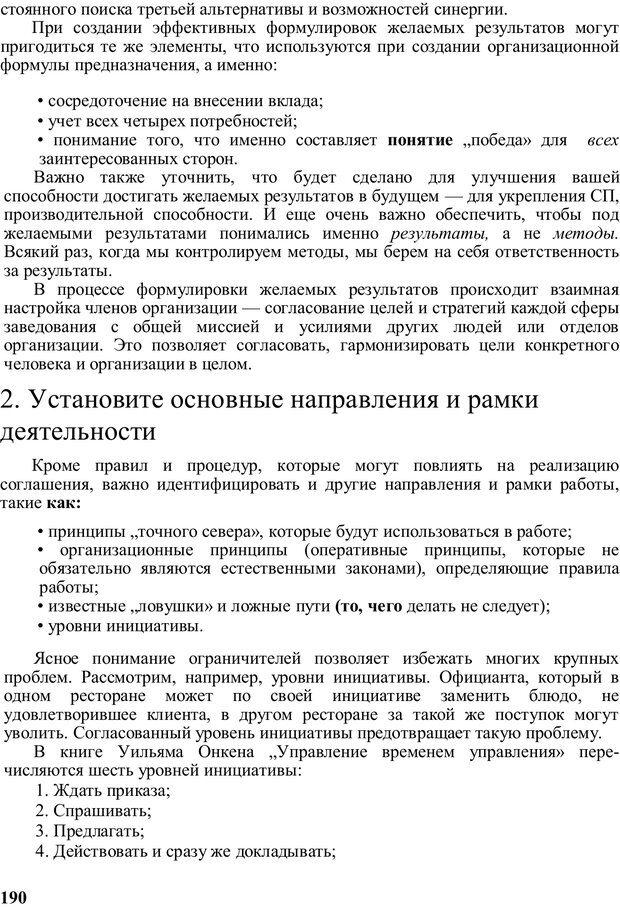 PDF. Главное внимание - главным вещам. Кови С. Р. Страница 185. Читать онлайн