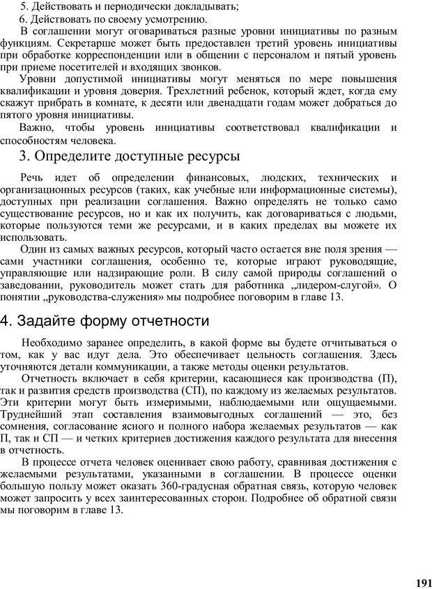 PDF. Главное внимание - главным вещам. Кови С. Р. Страница 186. Читать онлайн