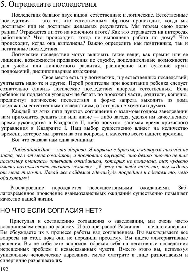 PDF. Главное внимание - главным вещам. Кови С. Р. Страница 187. Читать онлайн