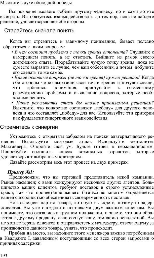 PDF. Главное внимание - главным вещам. Кови С. Р. Страница 188. Читать онлайн