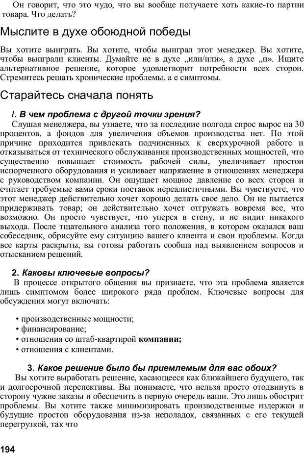 PDF. Главное внимание - главным вещам. Кови С. Р. Страница 189. Читать онлайн