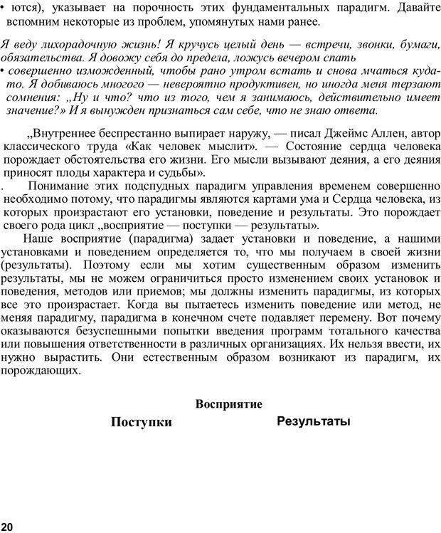 PDF. Главное внимание - главным вещам. Кови С. Р. Страница 19. Читать онлайн