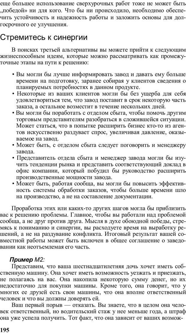 PDF. Главное внимание - главным вещам. Кови С. Р. Страница 190. Читать онлайн