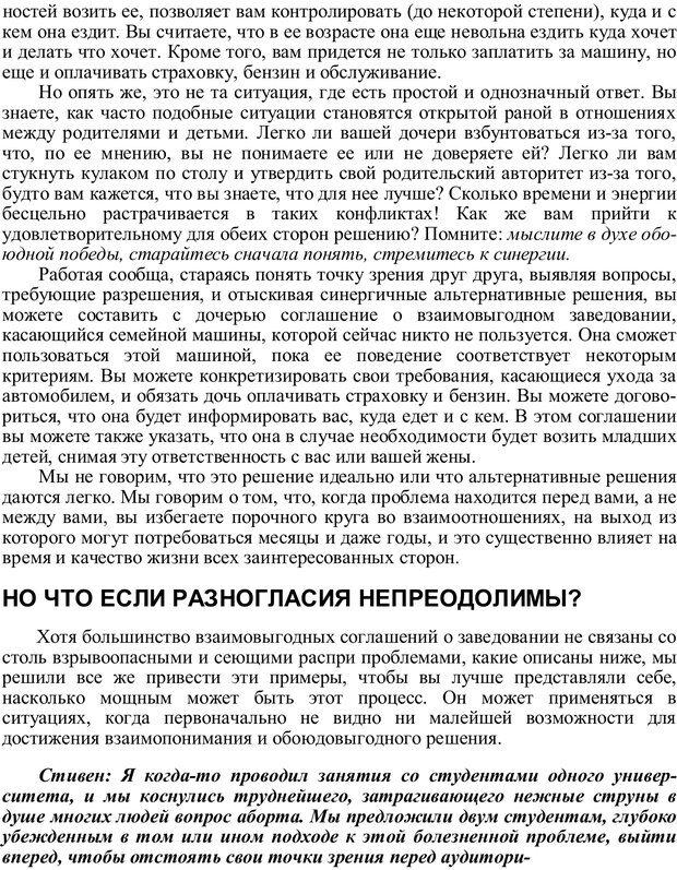 PDF. Главное внимание - главным вещам. Кови С. Р. Страница 191. Читать онлайн