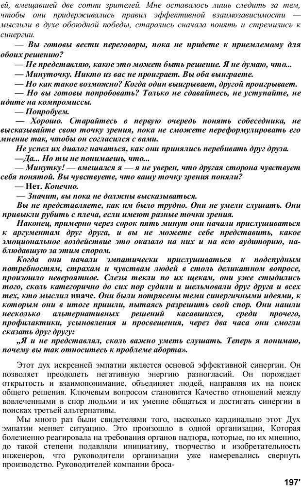PDF. Главное внимание - главным вещам. Кови С. Р. Страница 192. Читать онлайн