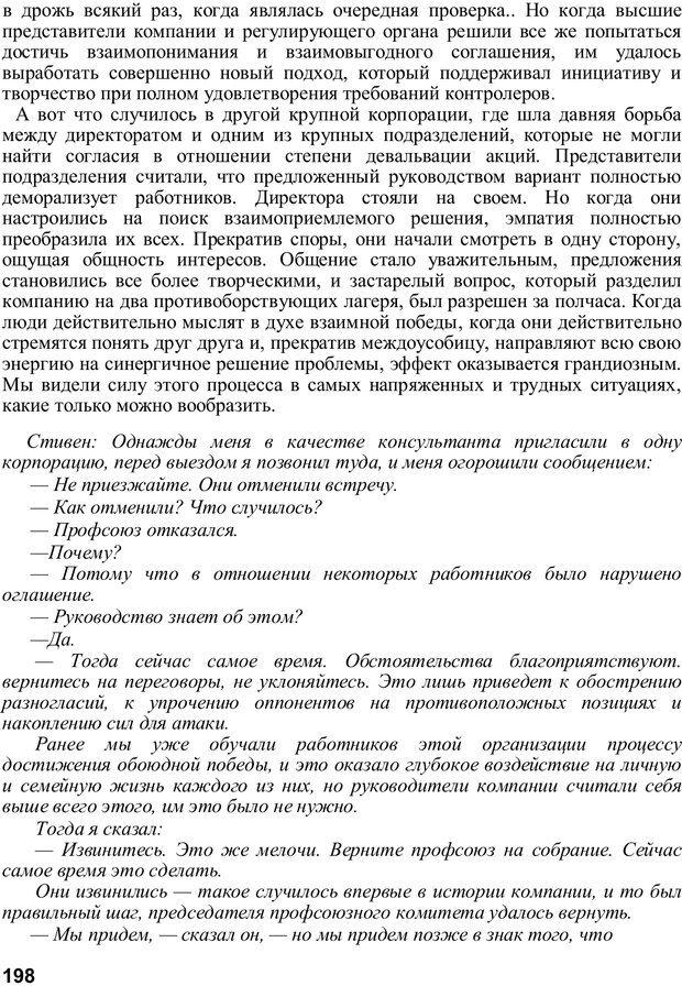 PDF. Главное внимание - главным вещам. Кови С. Р. Страница 193. Читать онлайн