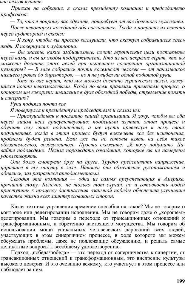 PDF. Главное внимание - главным вещам. Кови С. Р. Страница 194. Читать онлайн