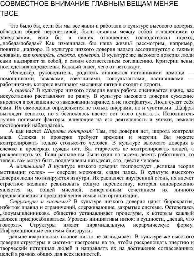 PDF. Главное внимание - главным вещам. Кови С. Р. Страница 195. Читать онлайн