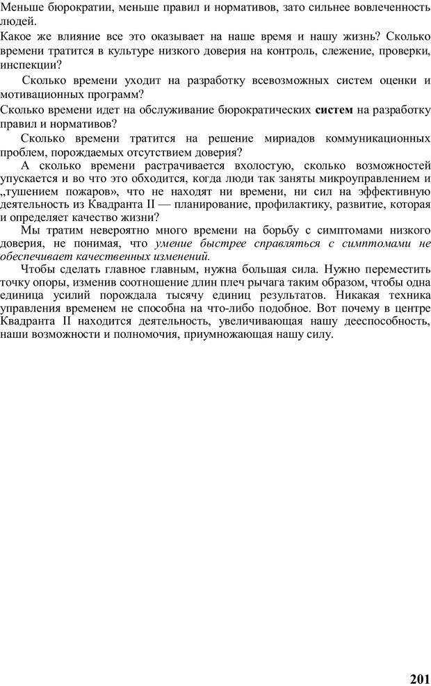 PDF. Главное внимание - главным вещам. Кови С. Р. Страница 196. Читать онлайн