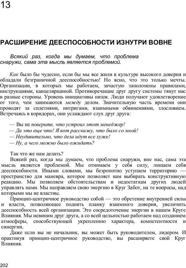 PDF. Главное внимание - главным вещам. Кови С. Р. Страница 197. Читать онлайн