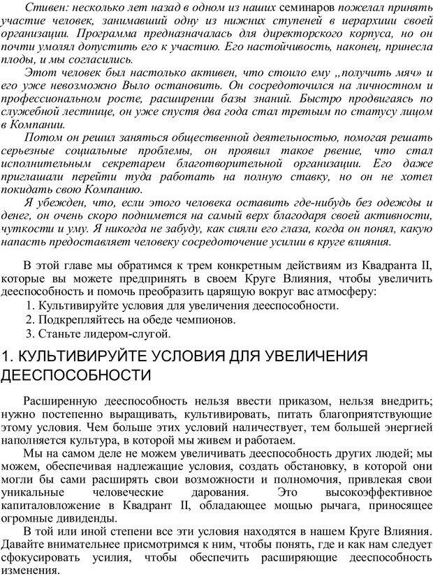 PDF. Главное внимание - главным вещам. Кови С. Р. Страница 198. Читать онлайн