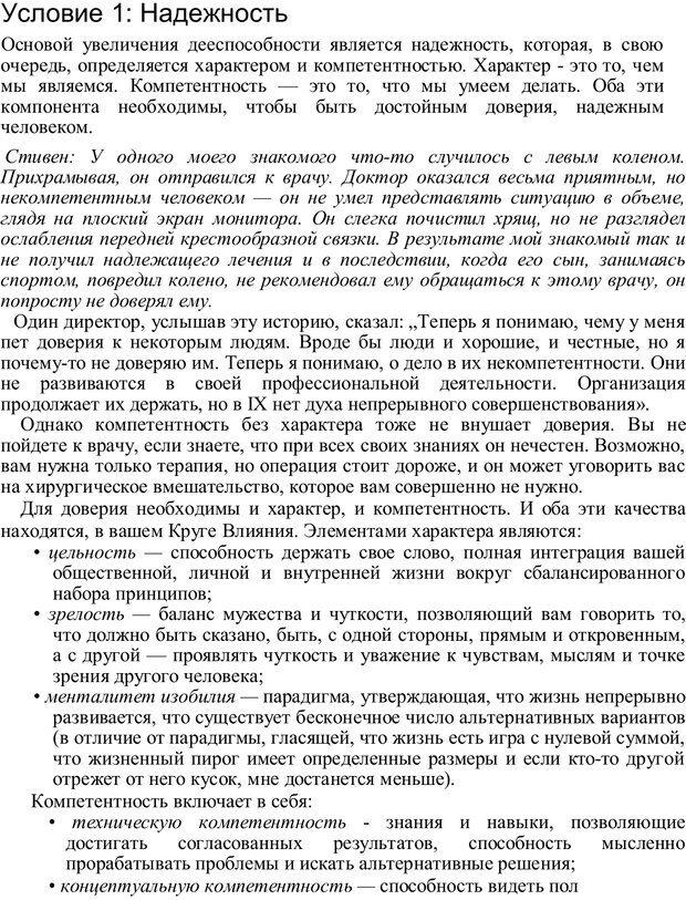 PDF. Главное внимание - главным вещам. Кови С. Р. Страница 199. Читать онлайн