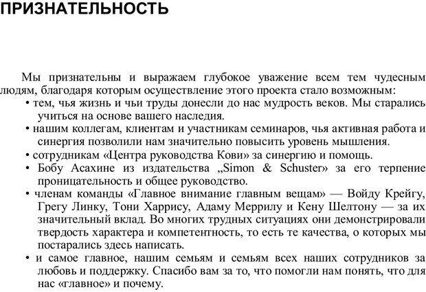 PDF. Главное внимание - главным вещам. Кови С. Р. Страница 2. Читать онлайн