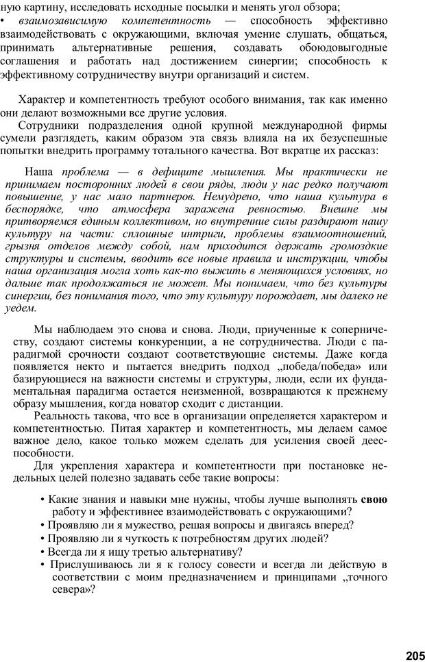 PDF. Главное внимание - главным вещам. Кови С. Р. Страница 200. Читать онлайн