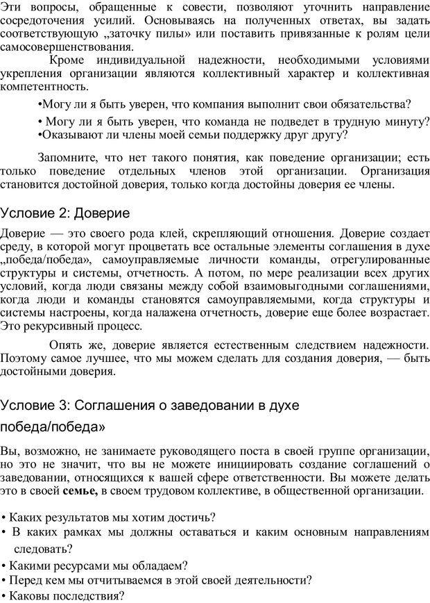 PDF. Главное внимание - главным вещам. Кови С. Р. Страница 201. Читать онлайн